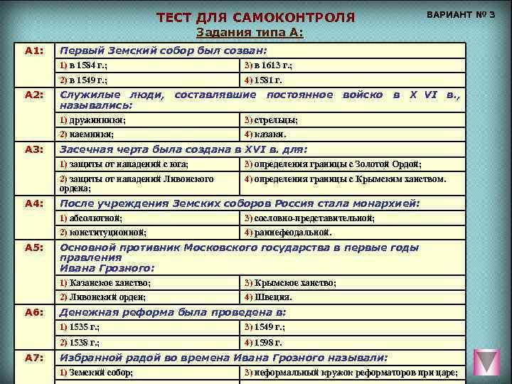ТЕСТ ДЛЯ САМОКОНТРОЛЯ      ВАРИАНТ