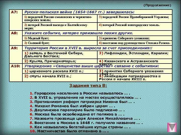 (Продолжение) А 7: Русско-польская война (1654