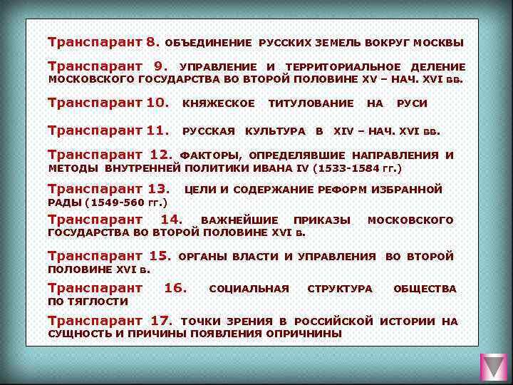 Транспарант 8. ОБЪЕДИНЕНИЕ РУССКИХ ЗЕМЕЛЬ ВОКРУГ МОСКВЫ Транспарант 9.    УПРАВЛЕНИЕ И
