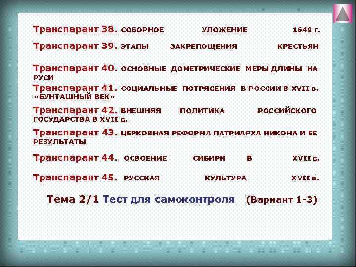 Транспарант 38. СОБОРНОЕ    УЛОЖЕНИЕ    1649 г.  Транспарант