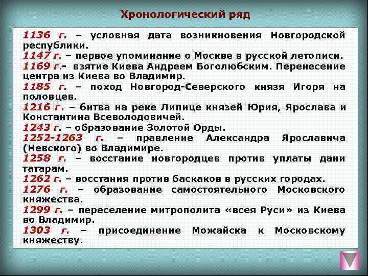 Хронологический ряд 1136 г.  – условная дата возникновения Новгородской
