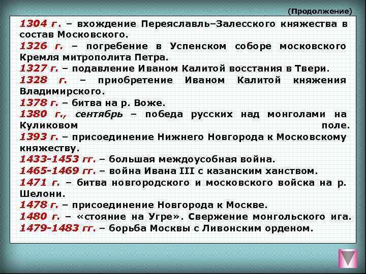 (Продолжение) 1304 г.  – вхождение Переяславль–Залесского княжества в