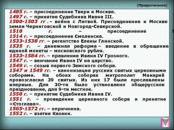 (Продолжение) 1485 г. – присоединение Твери к Москве. 1497