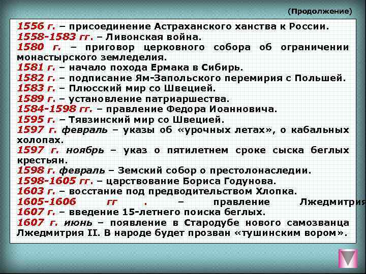 (Продолжение) 1556 г. – присоединение Астраханского ханства к России.