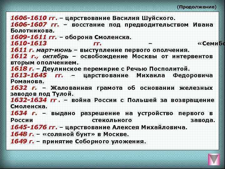 (Продолжение) 1606 -1610 гг. – царствование Василия Шуйского. 1606