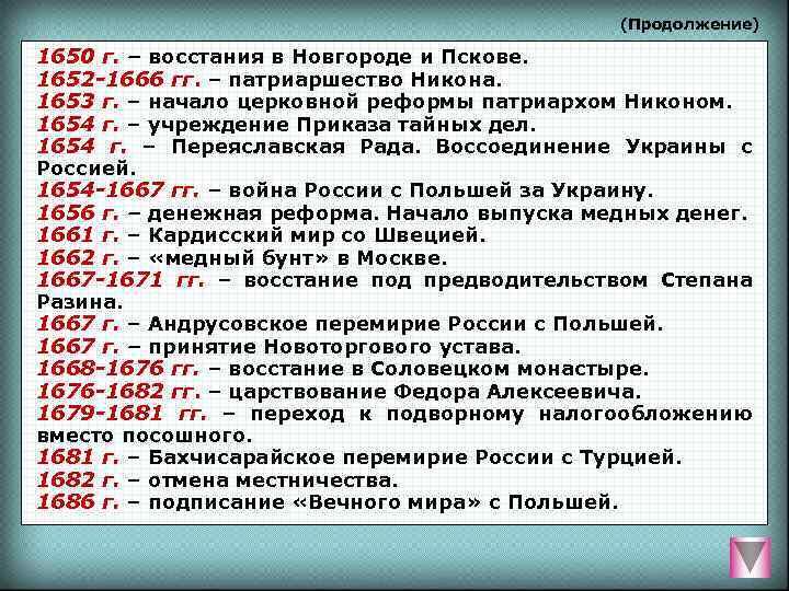 (Продолжение) 1650 г. – восстания в Новгороде и Пскове.