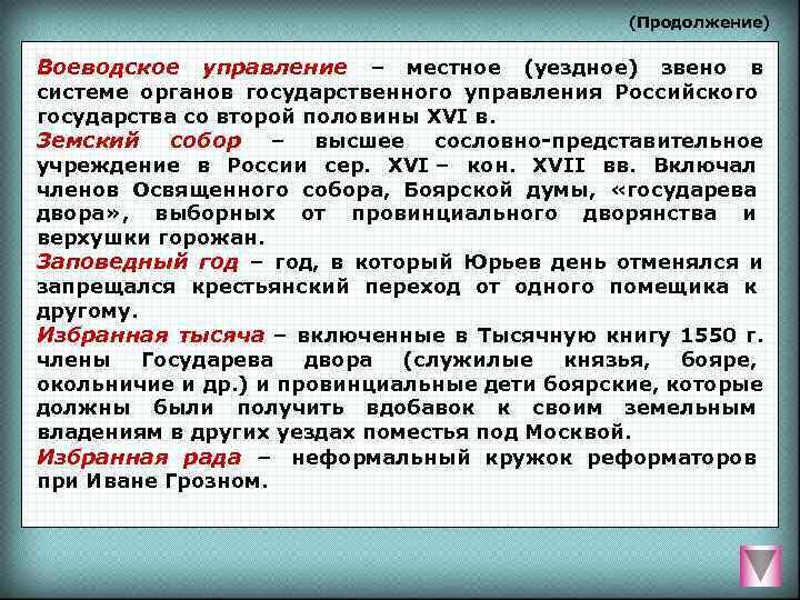 (Продолжение) Воеводское управление – местное (уездное) звено в системе