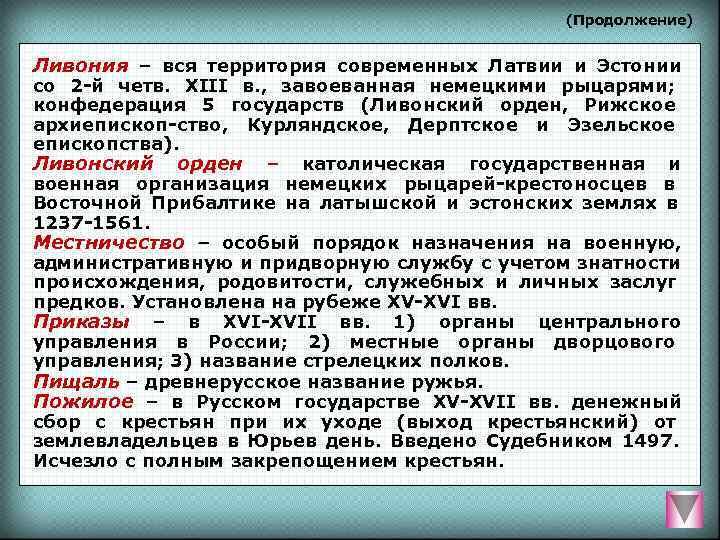 (Продолжение)  Ливония – вся территория современных Латвии и