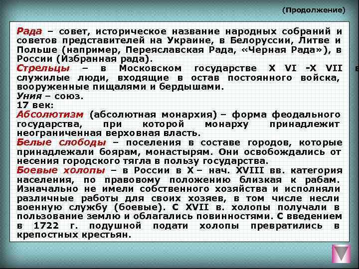(Продолжение)  Рада – совет,  историческое название народных