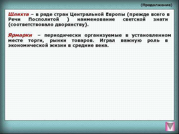 (Продолжение) Шляхта – в ряде стран Центральной Европы (прежде