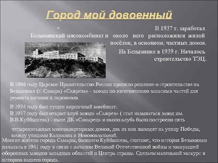 Город мой довоенный     В 1937 г. заработал
