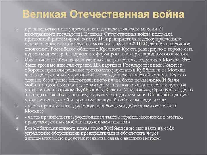 Великая Отечественная война правительственные учреждения и дипломатические миссии 21 иностранного государства Великая