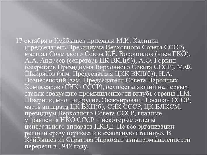 17 октября в Куйбышев приехали М. И. Калинин  (председатель Президиума Верховного Совета СССР),