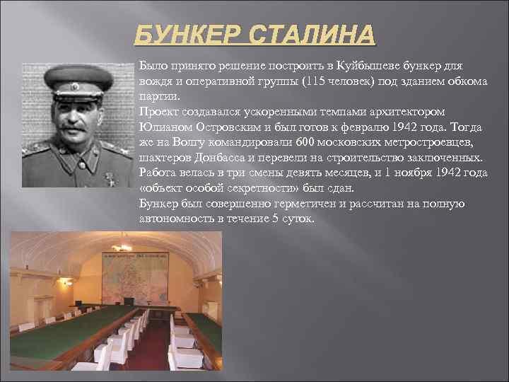 БУНКЕР СТАЛИНА Было принято решение построить в Куйбышеве бункер для вождя и оперативной группы