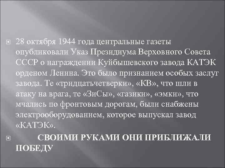 28 октября 1944 года центральные газеты опубликовали Указ Президиума Верховного Совета СССР