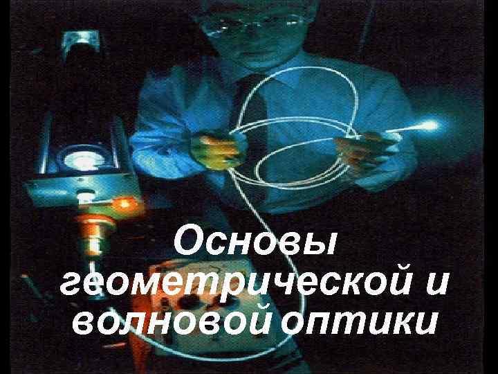 Основы геометрической и волновой оптики