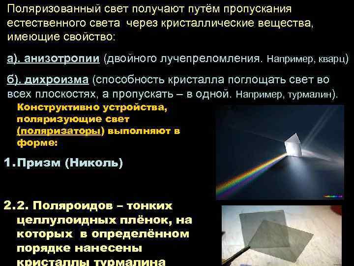 Поляризованный свет получают путём пропускания естественного света через кристаллические вещества,  имеющие свойство: