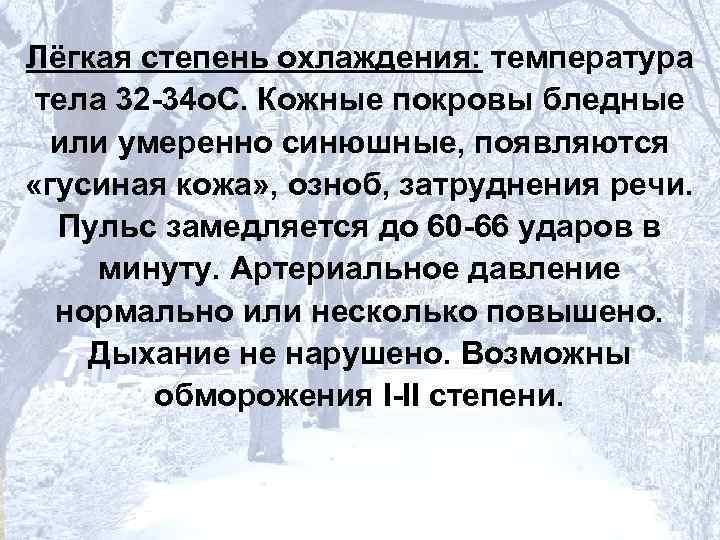 Лёгкая степень охлаждения: температура  тела 32 -34 o. С. Кожные покровы бледные