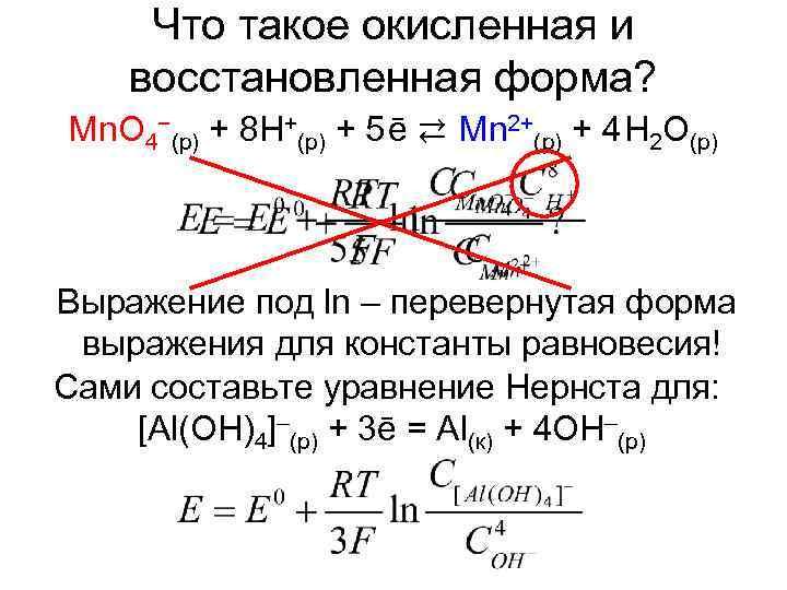 Что такое окисленная и восстановленная форма? Mn. O 4−(р) + 8 H+(р) +