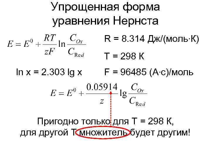 Упрощенная форма   уравнения Нернста     R =