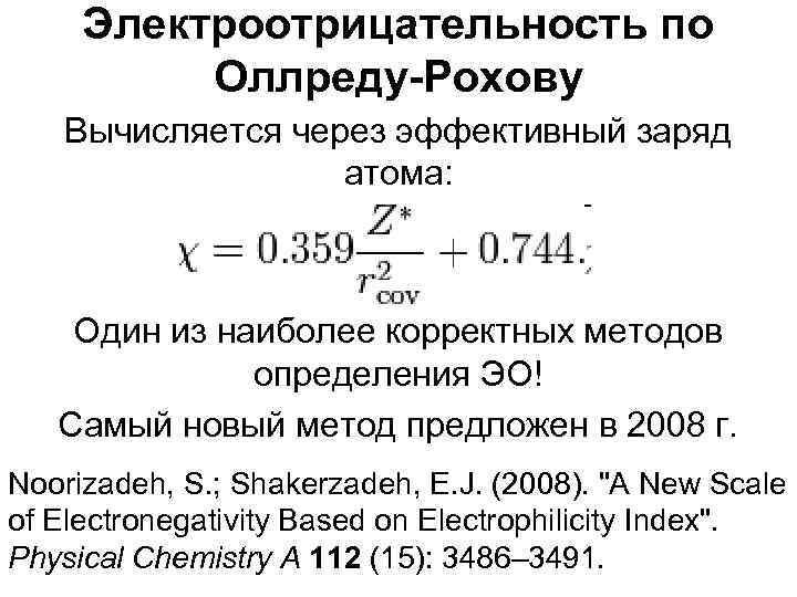 Электроотрицательность по  Оллреду-Рохову  Вычисляется через эффективный заряд    атома: