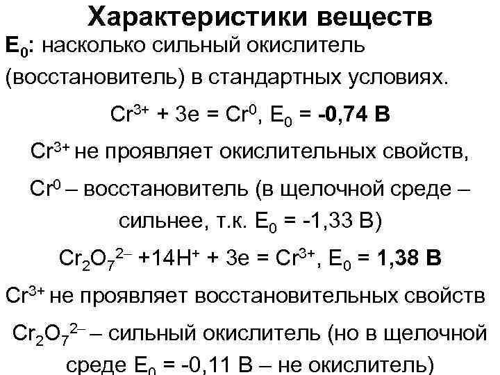 Характеристики веществ Е 0: насколько сильный окислитель (восстановитель) в стандартных условиях.