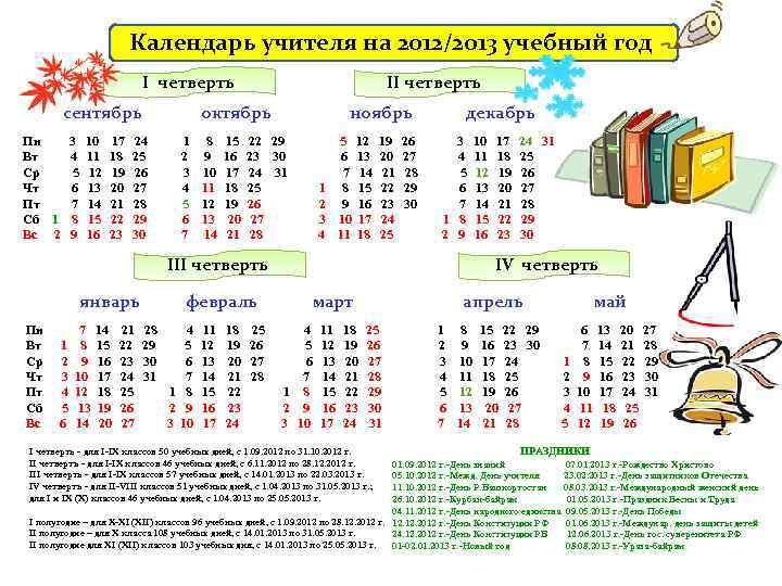 Календарь учителя на 2012/2013 учебный год