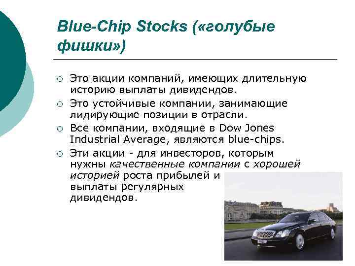Blue-Chip Stocks ( «голубые фишки» ) ¡  Это акции компаний, имеющих длительную историю