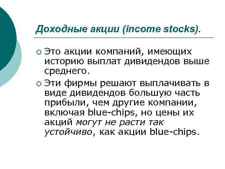 Доходные акции (income stocks).  ¡ Это акции компаний, имеющих  историю выплат дивидендов