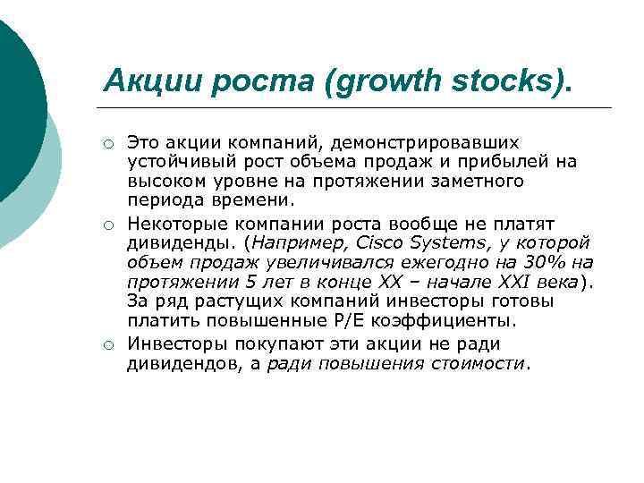 Акции роста (growth stocks). ¡  Это акции компаний, демонстрировавших устойчивый рост объема продаж