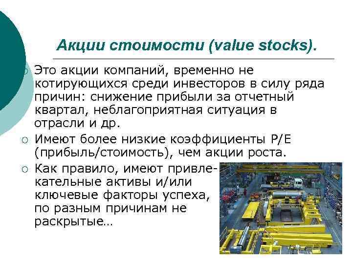 Акции стоимости (value stocks). ¡  Это акции компаний, временно не котирующихся