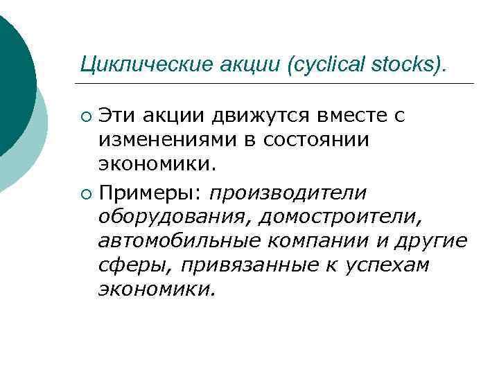 Циклические акции (сyclical stocks).  ¡ Эти акции движутся вместе с  изменениями в