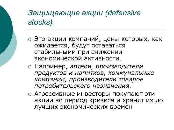 Защищающие акции (defensive stocks).  ¡  Это акции компаний, цены которых, как ожидается,
