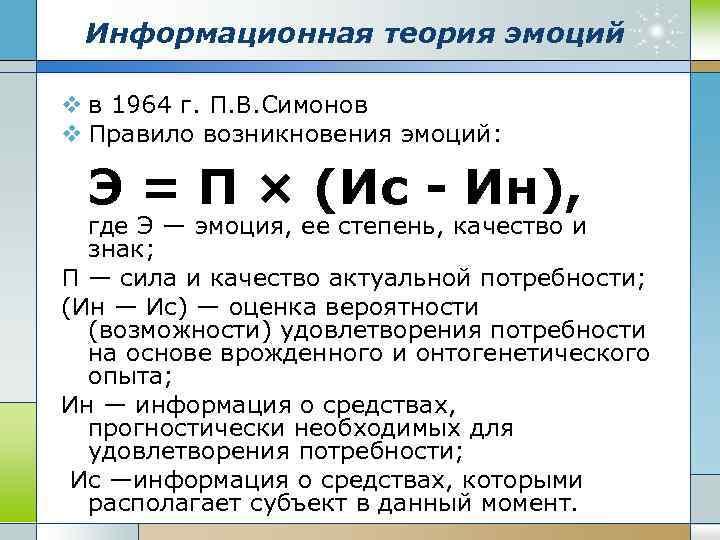 Информационная теория эмоций v в 1964 г. П. В. Симонов v Правило возникновения