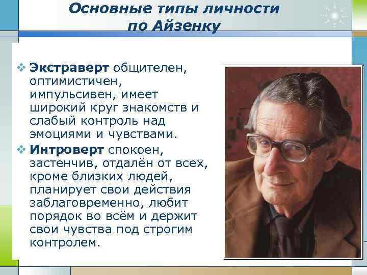 Основные типы личности    по Айзенку v Экстраверт общителен, оптимистичен,