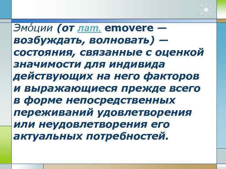 Эмо ции (от лат. emovere — возбуждать, волновать) — состояния, связанные с оценкой значимости