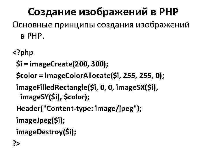 Создание изображений в PHP Основные принципы создания изображений  в PHP. <?