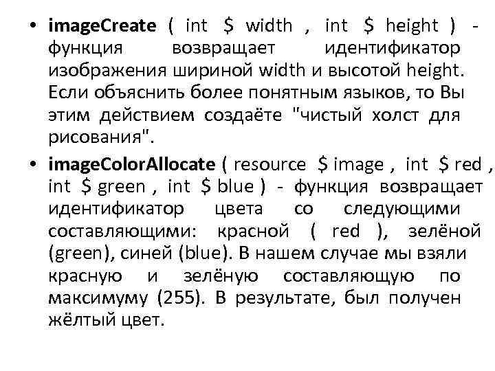 • image. Create ( int $ width ,  int $ height )