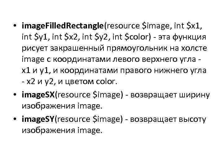 • image. Filled. Rectangle(resource $image, int $x 1, int $y 1, int $x