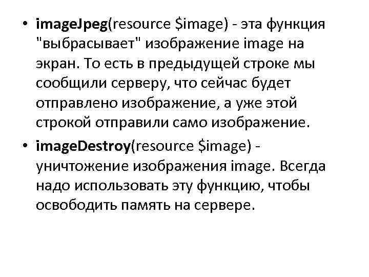 • image. Jpeg(resource $image) - эта функция
