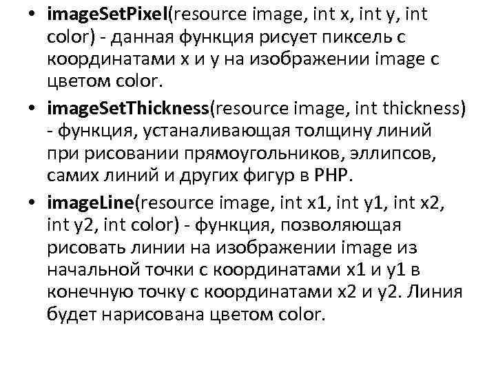 • image. Set. Pixel(resource image, int x, int y, int  color) -