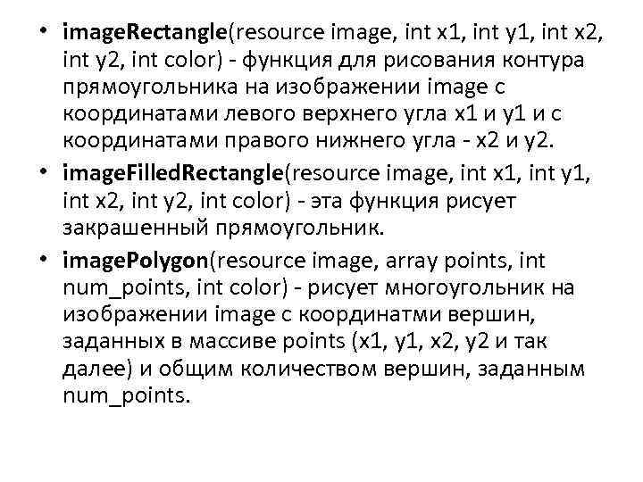 • image. Rectangle(resource image, int x 1, int y 1, int x 2,
