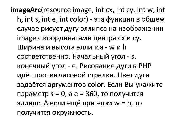 image. Arc(resource image, int cx, int cy, int w, int  h, int s,