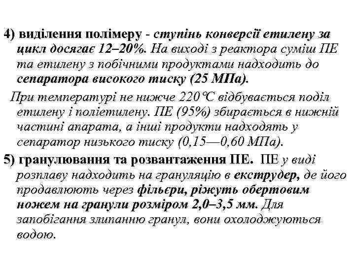 4) виділення полімеру - ступінь конверсії етилену за  цикл досягає 12– 20%. На