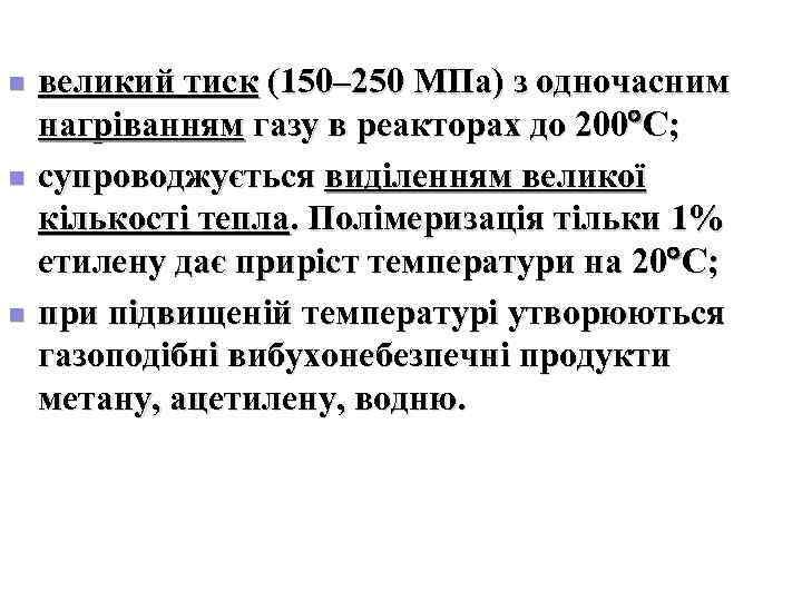 n  великий тиск (150– 250 МПа) з одночасним нагріванням газу в реакторах до