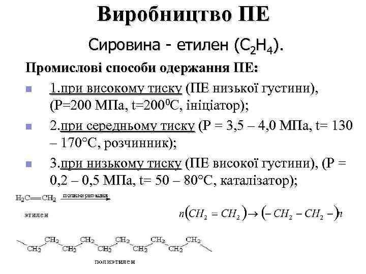 Виробництво ПЕ  Сировина - етилен (С 2 Н 4). Промислові способи