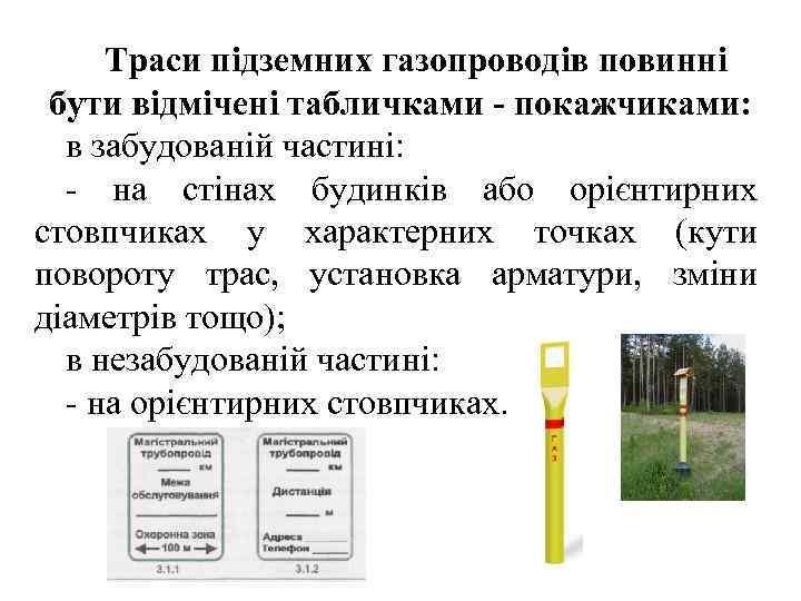 Траси підземних газопроводів повинні бути відмічені табличками - покажчиками:  в забудованій частині: