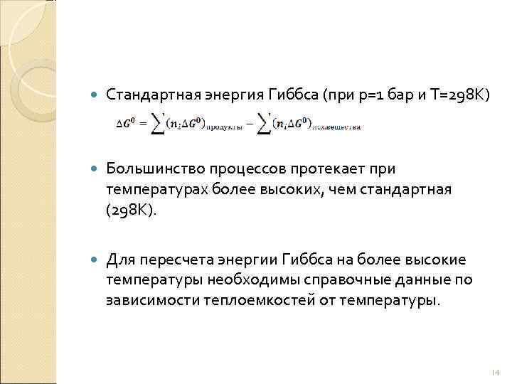 Стандартная энергия Гиббса (при р=1 бар и Т=298 К)  Большинство процессов
