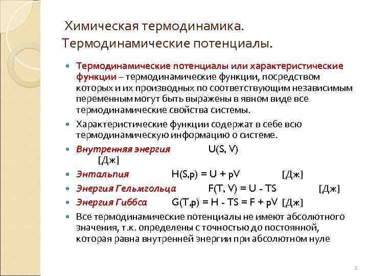 Химическая термодинамика. Термодинамические потенциалы или характеристические функции – термодинамические функции, посредством которых и их