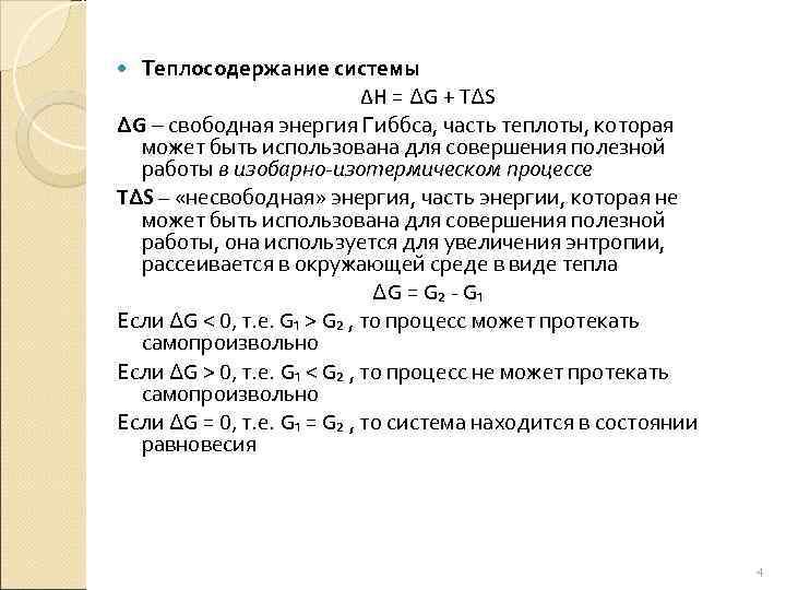 Теплосодержание системы     ΔH = ΔG + TΔS ΔG –